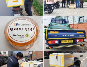 On August 12, Reflomax delivered 3,100 sets of reflective segment tape to the Korea Transportation Safety Authority('TS').TS appreciates the world-class quality and the differentiated design of the product.By distributing the product to more than 30 police stations in Gyeonggi Province which Reflomax belongs to, the two wheelers and the small sized trucks will have enhanced nighttime visibility thus will be much more safe while driving at night.TS and the police station are planning to carry out a traffic accident prevention campaign and are looking to expand into national business in the future.